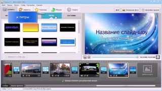 Фотошоу Pro v.7.0| Программа для создания слайд-шоу