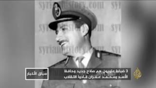 8 مارس 1963.. انقلاب أرخى بظلال ثقيلة على سوريا