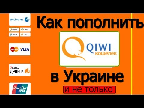 Как пополнить Qiwi кошелек в Украине и не только !