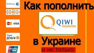 видео Варианты пополнения Яндекс кошелека через Киви