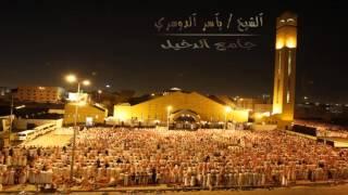 عشائية خاشعة بداية الأعراف مؤثرة ياسر الدوسري 12-9-1434 #