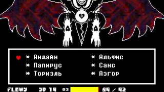 UNDERTALE (на русском): Хорошая концовка
