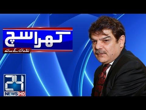 Khara Such With Mubasher Lucman - 8- September -2017 - 24 News HD