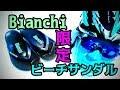【先行販売】Bianchi公式★限定ビーチサンダル★2018年夏限定販売卍Summer★Bianchi Beach Houseへサイクリング行こう!