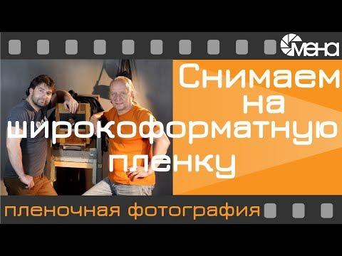 Снимаем на широкоформатную пленку (Kodak Aerographic RA)