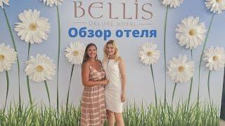 BELLIS DELUXE HOTEL 5 Турция Белек обзор отеля 2021
