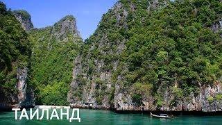 Отдых в Таиланде с детьми(Видеоплатформа