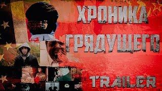 Хроника Грядущего - Трейлер