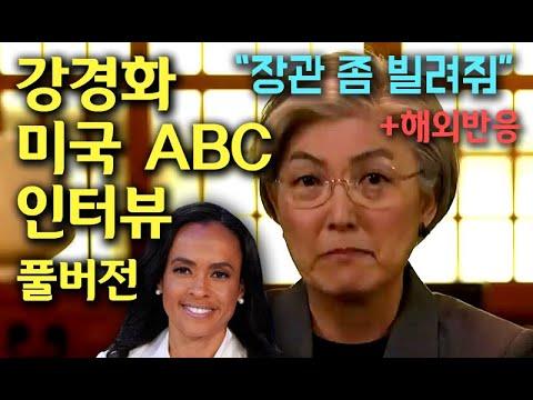 강경화 장관 미국 ABC 인터뷰 풀버전