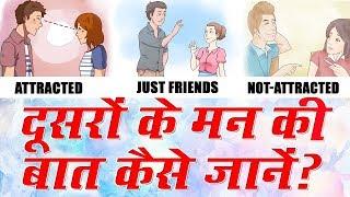 10 Things Body Language Says About You in Hindi |  दुसरो की मन की बात ऐसे जाने