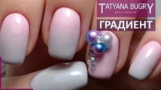 Градиент Китайской КИСТЬЮ / Объемная Инкрустация на ногтях / Дизайн Ногтей ОМБРЕ