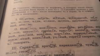 Русский язык морфемика и словообразование выпуск 24