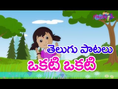Okati Okati -Telugu Rhymes