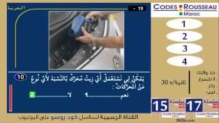 تعليم السياقة بالمغرب permis de conduire maroc 2015
