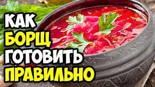 Как правильно готовить борщ из баранины || Как правильно вытопить жир баранины || Рецепт борща 2017