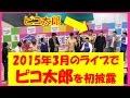 【ピコ太郎】PPAP初披露は1年7カ月前のライブだった!最初のダンスが微妙に違うw (2015/3/8 第7回東日本応援チャリティライブinいわき 古坂大魔王) # PPAP - PIKOTARO