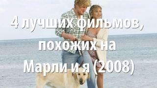 4 лучших фильма, похожих на Марли и я (2008)