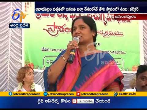 Children's Centre | Inaugurated by Minister Paritala Sunitha | at Anantapur