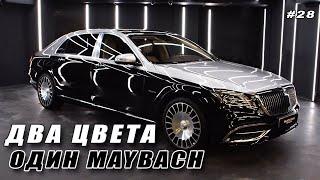 CДЕЛАЛИ САМЫЙ ДОРОГОЙ MAYBACH. Двухцветная оклейка и Detailing Mercedes Benz Maybach S560