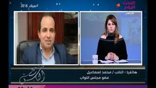 النائب محمد اسماعيل يكشف جهود البرلمان لإدراج عقار الاستروكس ضمن قائمة المخدرات المحظورة