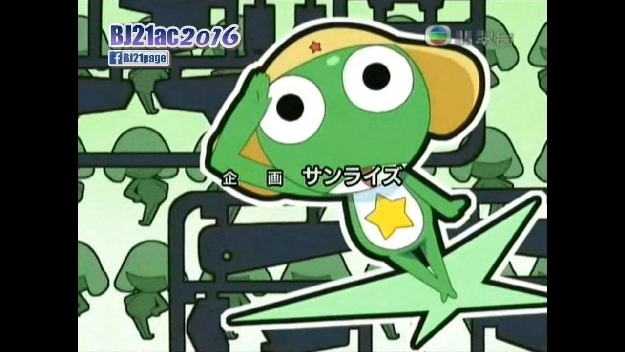 KERORO軍曹 粵語 主題曲 OP4 TVB - YouTube
