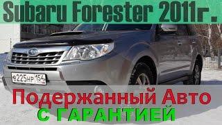 Subaru Forester 2011г. 263 л.с. Подержанный авто с гарантией! (на продаже в РДМ-Импорт)