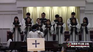 하나님의 나팔소리 - 토론토주사랑교회 주일성가대