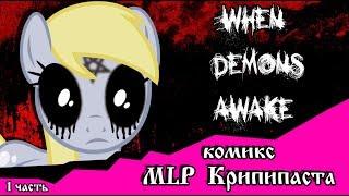 Когда демоны пробуждаются  ~ 1 глава: Последствия (комикс  MLP Creepypasta 1 часть )