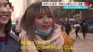 原视频标题:中国人マナーの悪さ。听译原创字幕(转载请注明出处)。版...