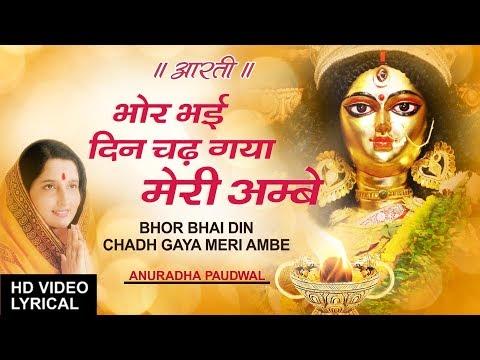 Navratri 2017 Special,Bhor Bhai Din Chadh Gaya Meri Ambe I Lyrical Video,ANURADHA PAUDWAL, Aartiyan