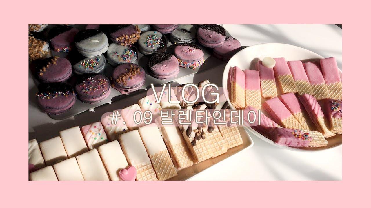 [vlog]🍫#09.발렌타인, 오레오랑 웨하스로 특별한☆ 초콜릿 만들기◟( ˘ ³˘)◞ ♡
