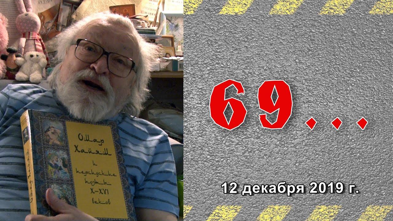 Шуре Каретному 69...
