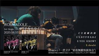 【TRAILER】WOMCADOLE「ヒカリナキセカイ」全曲TRAILER