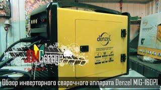 Обзор инверторного сварочного аппарата Denzel MIG-160PI