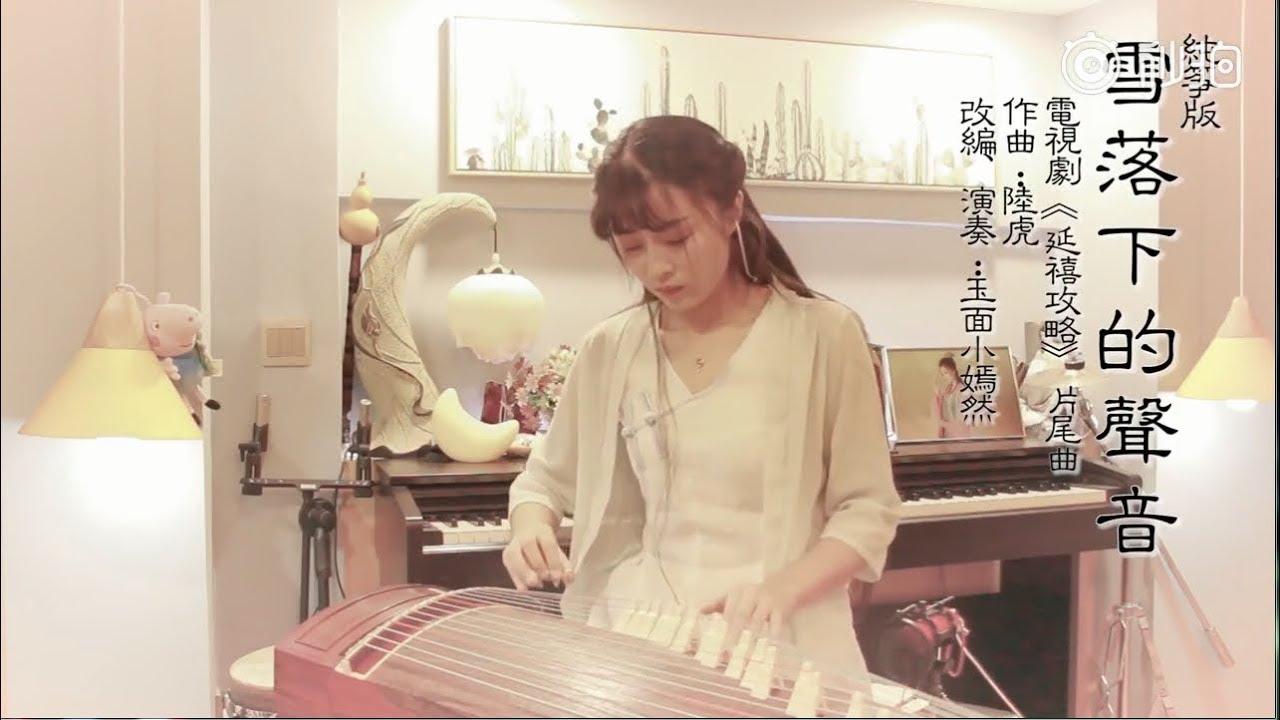 【Thuần Guzheng】Âm Thanh Của Tuyết Rơi【Diên Hy Công Lược】