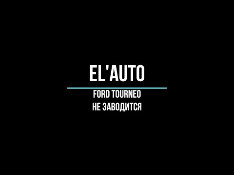 Ford tourneo connect. Не заводится.