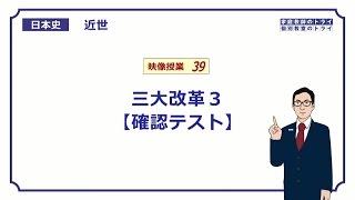 この映像授業では「【日本史】 近世39 三大改革3 【確認テスト】」が...
