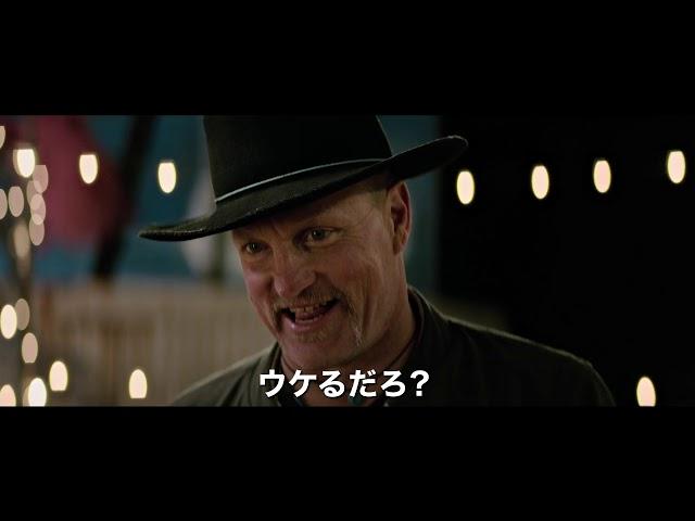 映画『ゾンビランド:ダブルタップ』新予告編
