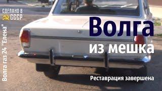 """ВОЛГА из мешка. Реставрация завершена. газ 24 """"Елена"""" #сделановссср #волгагаз24"""