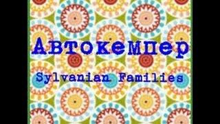 Автокемпер Sylvanian Families(В этом видео я показываю автокемпер из коллекции Sylvanian Families Ставь лайк и подписывайся на мой канал., 2014-01-11T15:17:08.000Z)