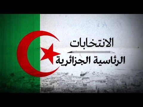 الجزائر: نشرة خاصة حول يوم سادته احتجاجات رافضة اللاقتراع الرئاسي  - نشر قبل 13 ساعة