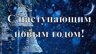 С наступающим новым годом! - 30.12.2016