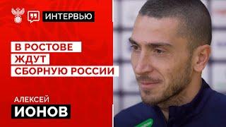 Алексей Ионов В Ростове ждут сборную России