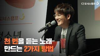 [CJ도너스캠프] 청소년 문화동아리 마스터멘토 신승훈 …