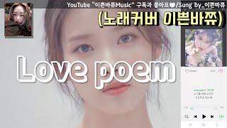 [Cover]Love poem_아이유/#원테이크/ 갤럭시 화면녹화/이쁜바쮸 #Shorts