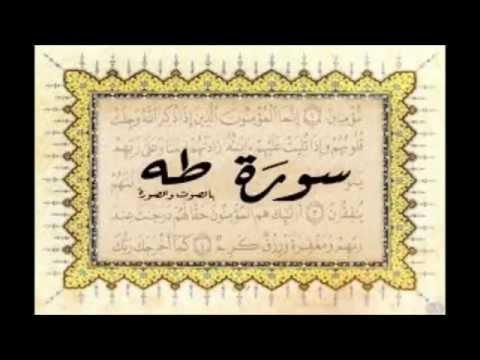 قرأن كريم مقطع من سورة طه الشيخ احمد فهيم  ..कुरान करीम ताहा अल शेख अहमद फहीम का एक वर्ग
