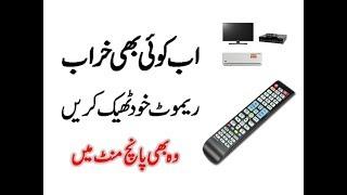 Ac remote VLIP LV