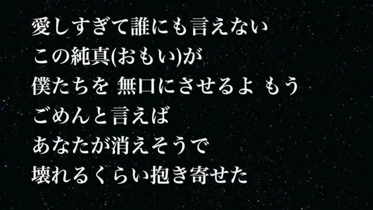 【超泣ける曲】三代目 J Soul Brothers from EXILE TRIBE / 「C.O.S.M.O.S. ~秋桜~」Piano R&B Ver 歌詞付き フル 高音質(Origi