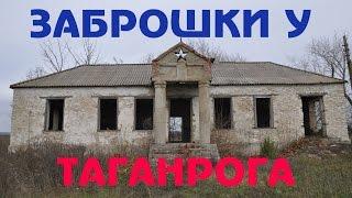 Заброшенности в окрестностях Таганрога(В этом видео мы продолжаем искать заброшенные места в Ростовской области. В выпуске будут показаны заброше..., 2015-05-05T07:43:28.000Z)