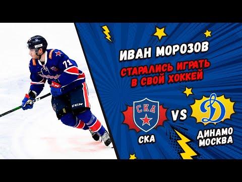 Иван Морозов: «Старались играть в свой хоккей»